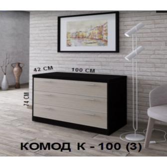 Comoda K-100 (3s) chamon